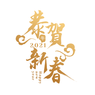 —Pngtree—golden chinese new year congratulations_5567125.png